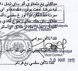 pengesahan Konsulat pada surat Nikah